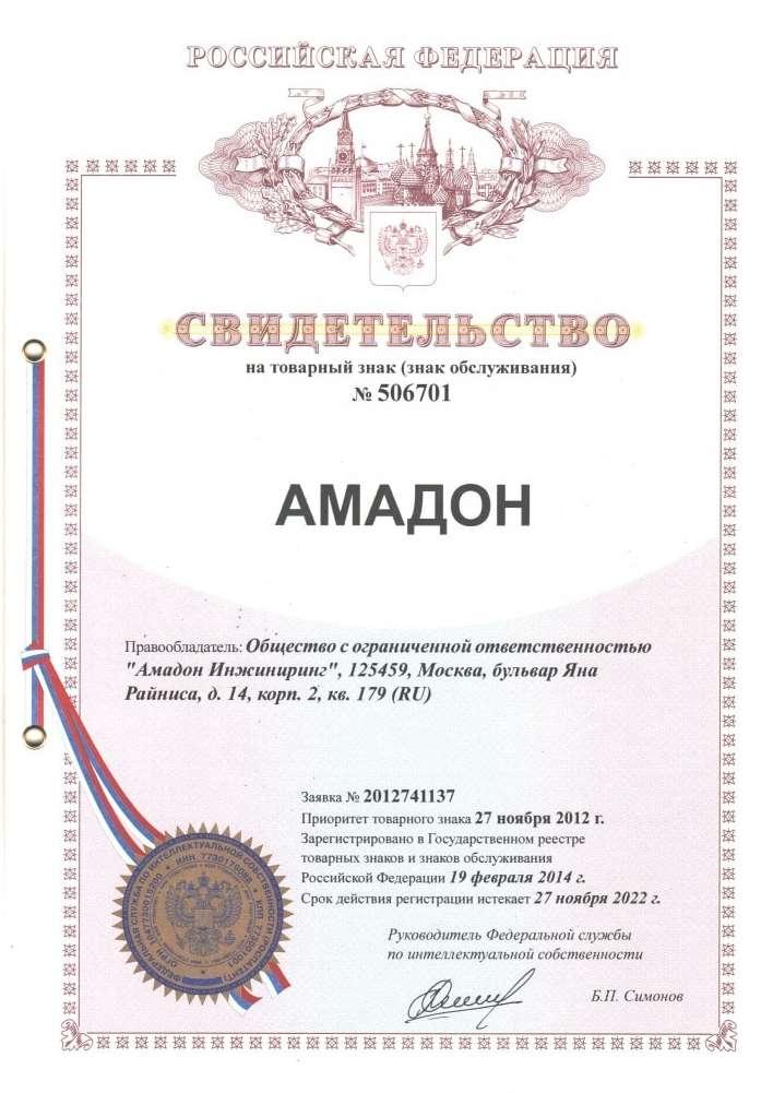 Свидетельство о регистрации торгового знака Амадон