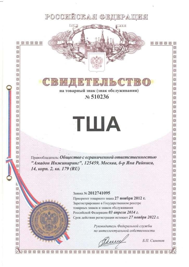 Свидетельство о регистрации торгового знака ТША