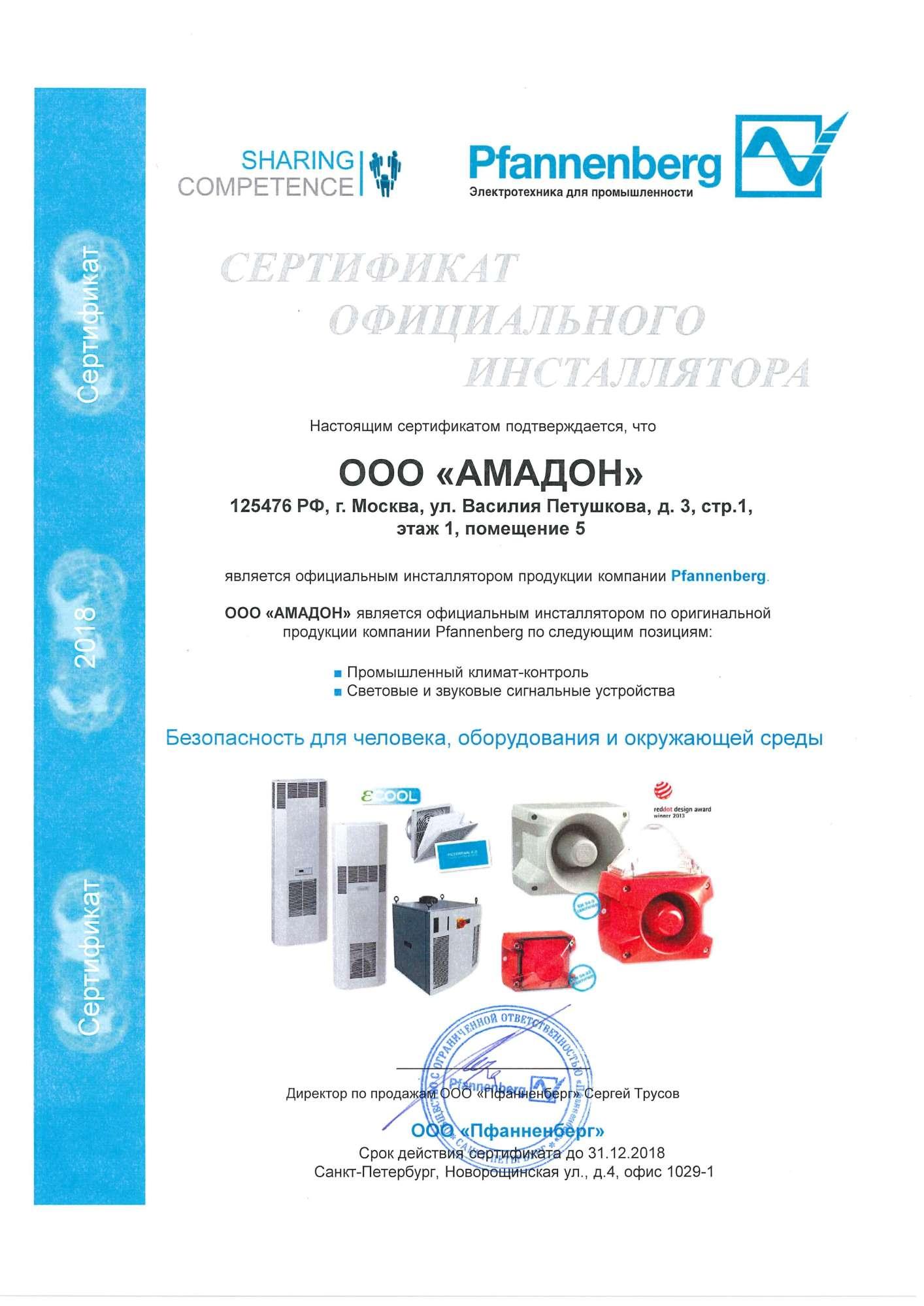 amadon-phannenberg-sertifikat
