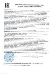 Декларация КМО