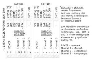 УКМ3М - схема подключения