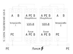 УЗЛ-В- схема подключения