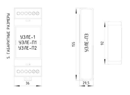 УЗЛЕ-П2 — Устройство защиты линии Ethernet 10/100/1000 Мбит/с c PoE
