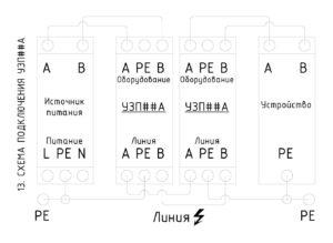 УЗП-А- схема подключения