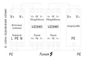 УЗП-П- схема подключения