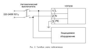 УЗП230- схема подключения