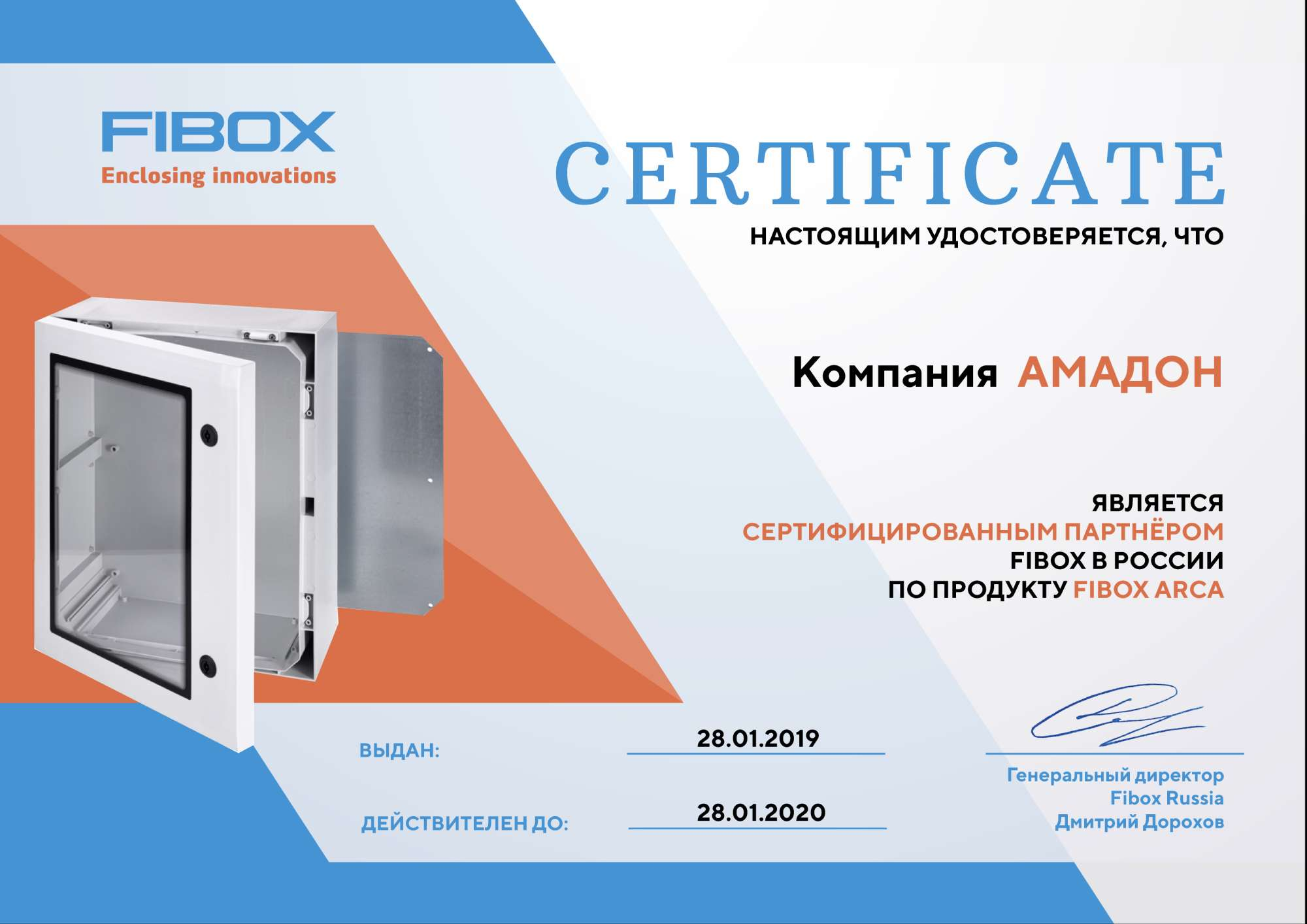 Сертификат Амадон-Fibox