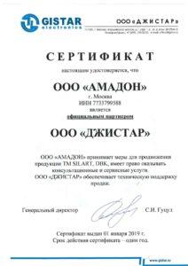 Сертификат официального партнера Джистар - jstar