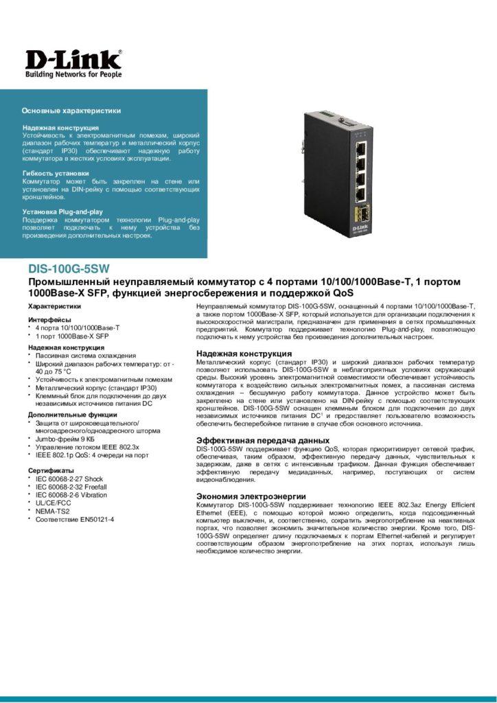 D-Link DIS-100G-5SW
