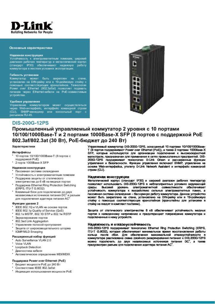D-Link DIS-200G-12PS