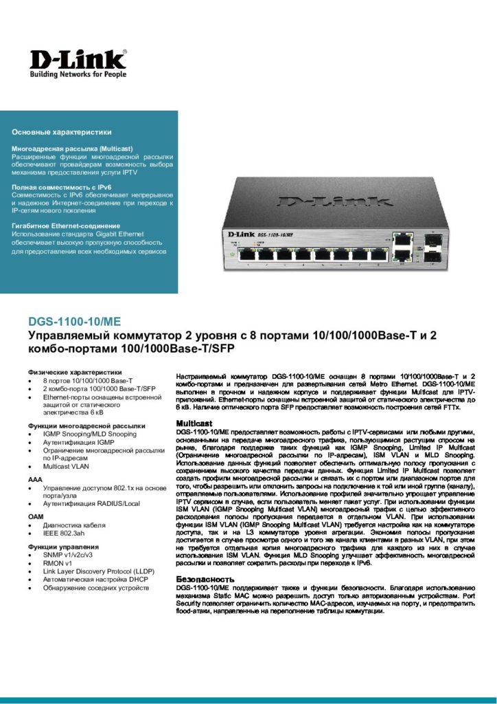 D-Link DGS-1100-10/ME