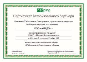 """ООО """"Амадон"""" - авторизованный партнер Netping"""