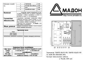 Термошкаф ТША122-ВЦ415-паспорт