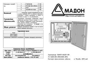 Термошкаф ТША121-ВЦ-221-ХХ