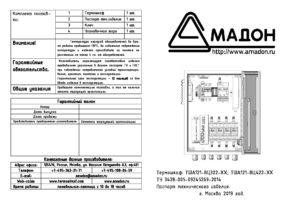 Термошкаф ТША121-ВЦ322-ХХ ПАСПОРТ