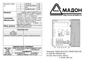 Термошкаф ТША121-ВЦ-4.(1)2.3-паспорт
