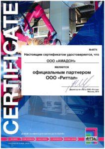 Сертификат официального партнера Rittal