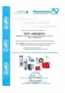 Сертификат официального инсталлятора