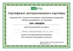 Сертификат авторизованного партнера Netping