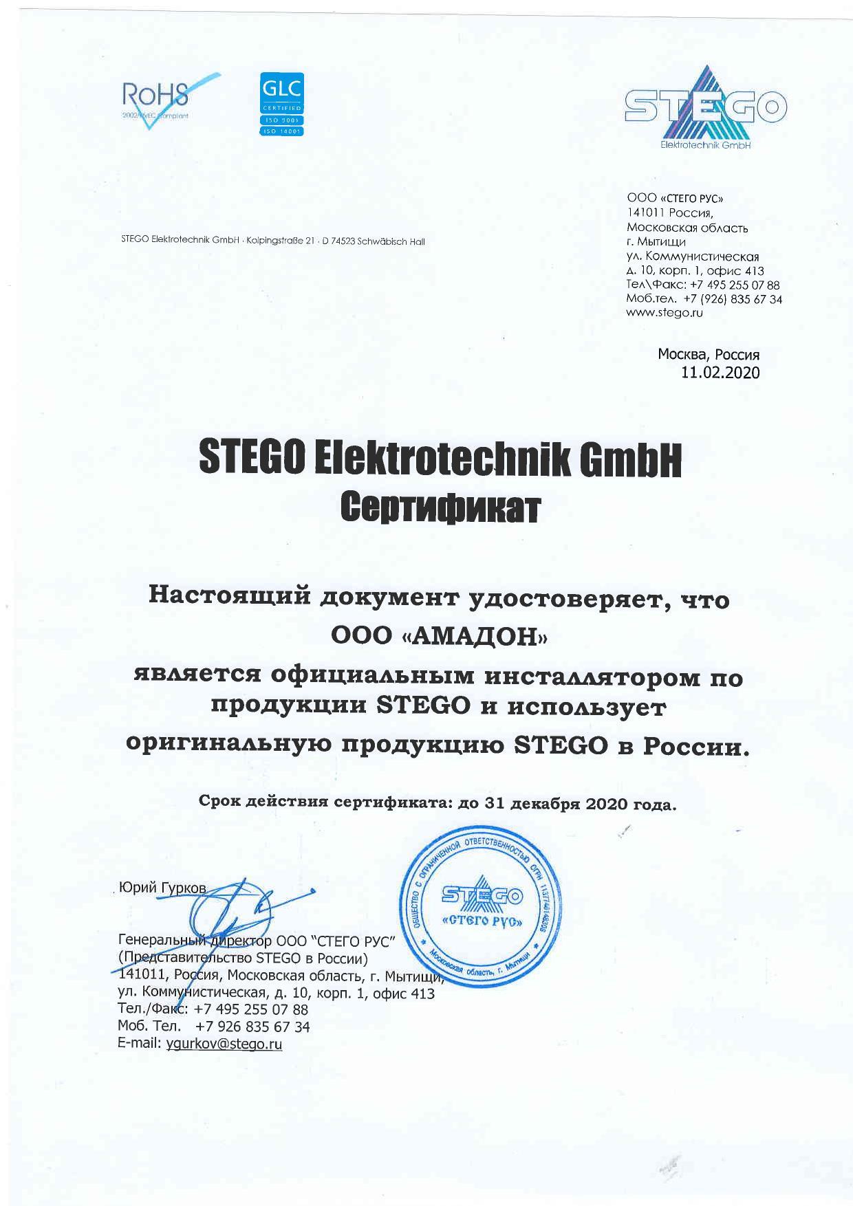 Сертификат официального инсталлятора Stego