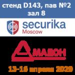 """MIPS Securica 2020. Cтенд компании """"Амадон"""". Получите бесплатный билет"""