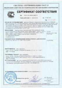 Сертификат соответствия ШМА-КМА