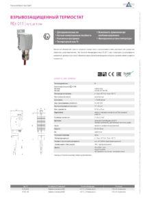 Взрывозащищенный термостат stegoREx 011 - даташит