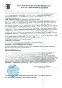 Декларация о соответствии ТШ-ТШН-ТШП-ШПУ
