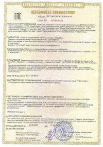 Сертификат соответствия ТША8Х-ШПТ