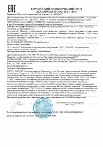 Декларация соответствия ТШУ