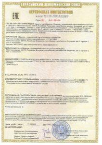 Сертификат соответствия УКМ-УМА