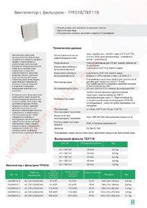 Вентилятор с фильтром Temlos TFF018 - даташит