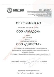 Сертификат официального партнера Джистар