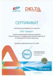 Сертификат официального партнера Delta