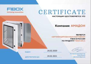 Сертификат официального партнера Fibox