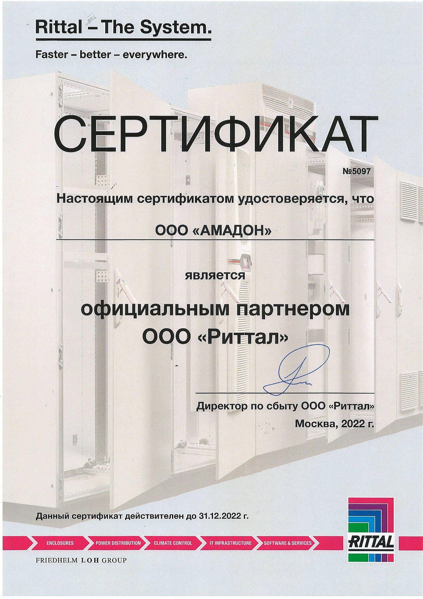 amadon-rittal-sertifikat