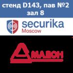 Sekurika Moscow 2020 - Амадон