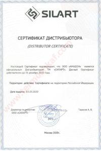Сертификат официального дистрибьютора Silart