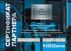 Сертификат официального партнера NSGate