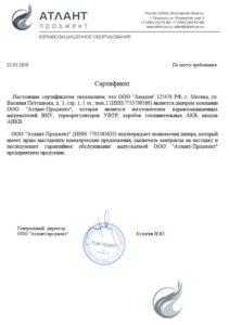 Сертификат дилера Амадон