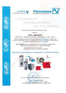 Сертификат официального инсталлятора Pfannenberg