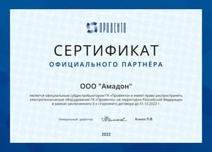 Сертификат официального партнера Провенто