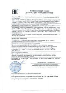Декларация о соответствии ТША