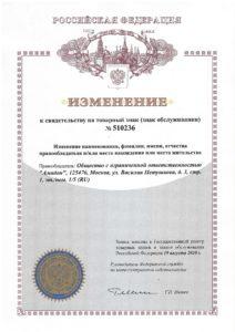 Изменение к товарному знаку ТША