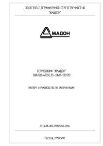 Паспорт ТША120-40.50.25-УХЛ1-121120