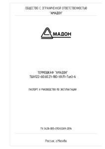 Паспорт ТША122-60.60.21-180-УХЛ1-Тип3-6