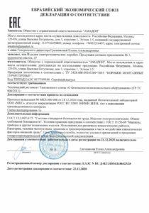 ДС-EAC КМ-КМО-КМГО до 21.12.25