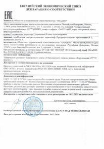 Декларация соответствия ТША до 14.12.2025
