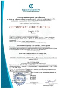 Сертификат соответствия термошкафов ТША.С сейсмостойкость 9 баллов