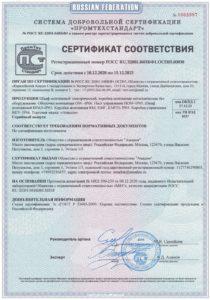 Сертификат соответствия ОМ-ПОМ-ШМА-КМ-КМГ-КМГО-ВКУ до 15.12.2023
